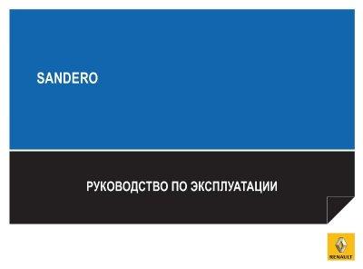Renault Sandero (Рено Сандеро), Руководство по ...