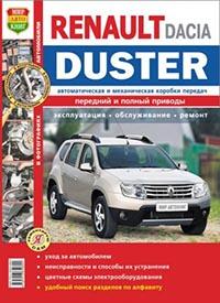 Скачать Руководство По Ремонту Renault Duster - фото 3
