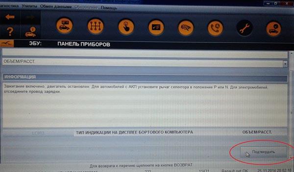 Активация БК (бортового компьютера) Renault Logan 2 (Рено Логан 2) - Статьи - LOGAN & SANDERO - Руководства по ремонту - Renault atlas / Рено атлас